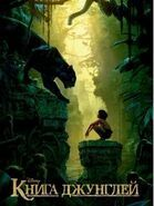 фильмы для детей 12 книга джунглей 2016 книжный вор