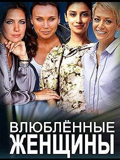 Артисты снимавшиеся в сериале влюбленные женщины