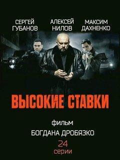 Высокие ставки 2015 смотреть онлайн серии 25 26 серия ставки транспортного налога в москве в 2008г для юридических лиц