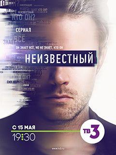 Неизвестный 2017 ВСЕ СЕРИИ сериала смотреть онлайн на ТВ3