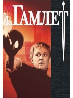Гамлет смотреть онлайн бесплатно в хорошем качестве