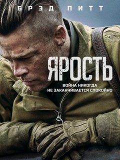 Фильм Ярость (Fury): фото, видео, список актеров - Вокруг ТВ. шайа лабаф