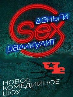 Радикулит секс