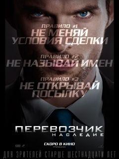 Перевозчик 2 (2005) - актеры и роли фильма - Transporteur II, Le | 320x240