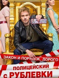 Сериал полицейский с рублёвки в бескудниково 1 сезон 2017 смотреть.