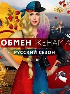 obmen-partnerami-v-russkih-semyah