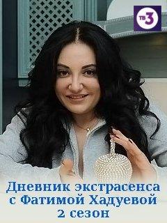 дневник хадуевой 4 сезон
