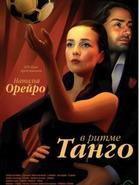 Русский сериал про балетную школу черепашки ниндзя леонардо игры