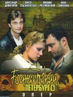 Бандитский петербург 4 арестант сериал актеры кортни кокс фильмы и сериалы