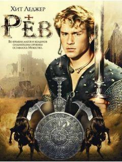 Сериалы про средневековье магию любовь и отвагу