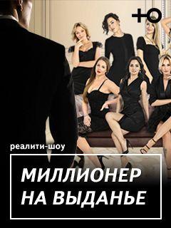 миллионер 3 сезон