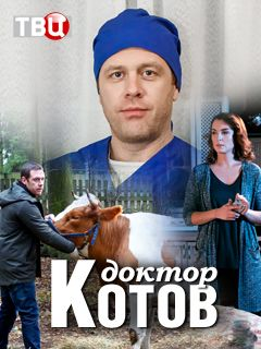 Доктор Котов 1, 2, 3, 4 серия 2018