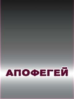 Апофегей – Эротические Сцены