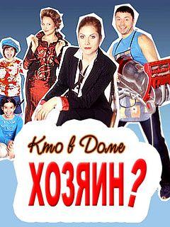 Анна Невская В Ванной Комнате – Кто В Доме Хозяин? (2006)