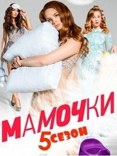 molodie-mamochki-na-chas-pilotki-pokaz