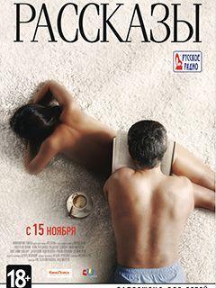 Студенческое новеллы секс фильм порно женами голая