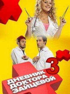 Дневник доктора зайцевой 1 сезон, 15 серия (сериал) — смотреть.