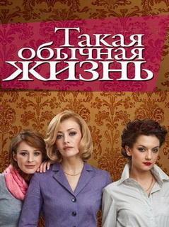 Сериал Такая обычная жизнь (2010)