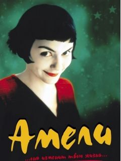 Одри Тоту В Ночной Рубашке – Амели (2001)
