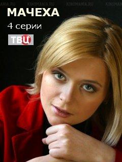 Мачеха друга секси в россии