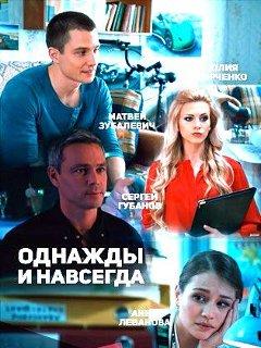 Однажды и навсегда (2013)