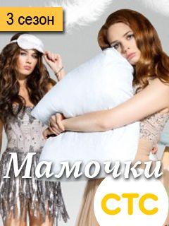 Смотреть онлайн Мамочки (3 сезон) в хорошем качестве