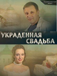 Украденная свадьба сериал актеры
