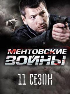 Ментовские войны 11 сезон 1,16 серия  (2018) HD 1080