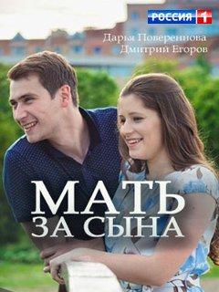 Две русских мамы и сын смотреть онлайн