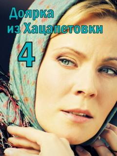 Сериал «доярка из хацапетовки» 4 сезон/hd 1 серия/россия-1/дата.