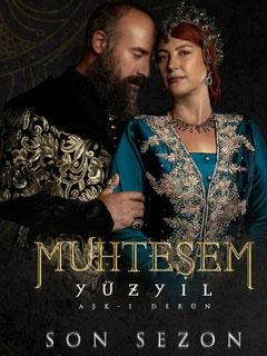 Турецкий фильм великолепный век 5 сезон
