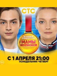 Мамы чемпионов 10,11,12 серия смотреть онлайн (2019)