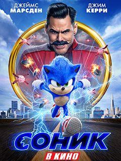 Фильм Соник в кино (Sonic the Hedgehog) фото, видео, список актеров - Вокруг ТВ
