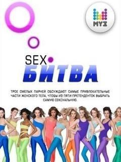 Битва за секс для шоу #14