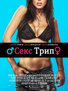 Фильм про секс иджт с начяла