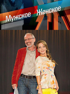 Мужское Женское 06.11.18 новый / последний выпуск