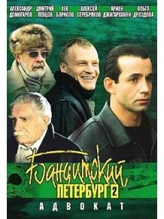 Бандитский петербург адвокат бесплатно