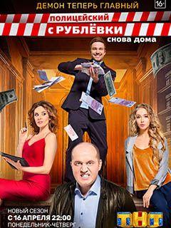 Полицейский с рублёвки 3 сезон все серии подряд смотреть онлайн.