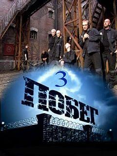 Побег 3 сезон русская версия 28 ноября 2012 kinoshka-new.