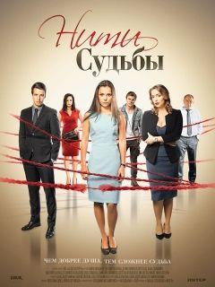 Нити судьбы 2018 сериал телеканал россия 25 серия