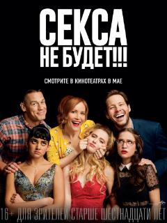 Секс комедии 2009