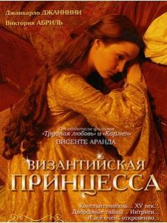 Принцесса эротический фильм