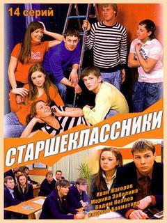 Сериал про школу русский 5 канал как называется игра похожая на мортал комбат